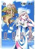AQUA 2巻