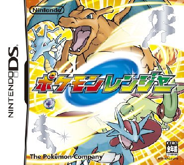 Pokemon Rangers: Diamond-Pearl e no Michi [Japan Import] by Nintendo