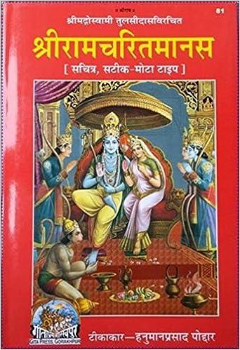 Gita press gorakhpur books in hindi pdf free download
