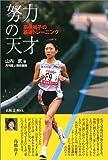 努力の天才―高橋尚子の基礎トレーニング