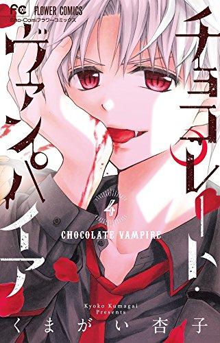 チョコレート・ヴァンパイア 4 (フラワーコミックス)