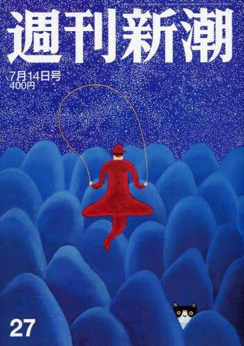 週刊新潮 2016年 7/14 号 [雑誌]