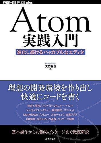 Atom実践入門──進化し続けるハッカブルなエディタ (WEB+DB PRESS plus)