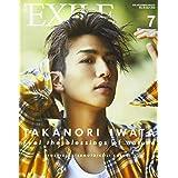 月刊 EXILE 2016年7月号