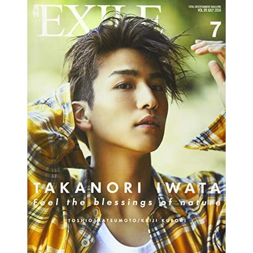 月刊 EXILE 2016年7月号 表紙画像