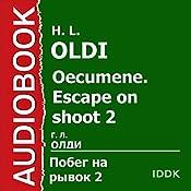 Oecumene: Escape on Shoot 2 [Russian Edition] | H. L. Oldi