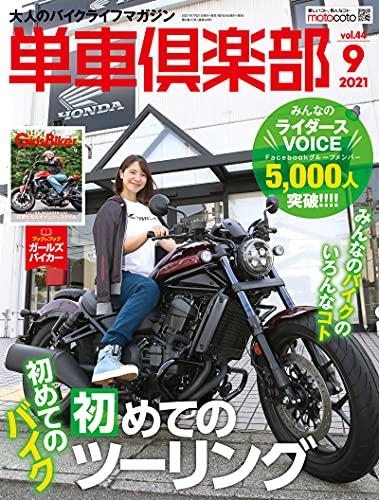 単車倶楽部 最新号 表紙画像