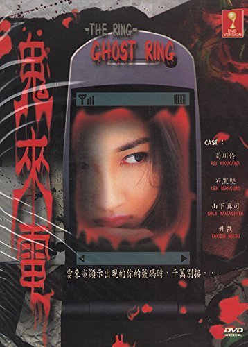 The Ghost Ring - One missed call (Japanese Japanese with English Sub) by Kikukawa Rei