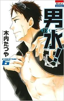 男水! 第01-06巻 [Dansui! vol 01-06]