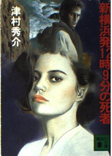 Shin Yokohama Hatsu 12 Ji 9 Fun No Shisha In Japanese Language
