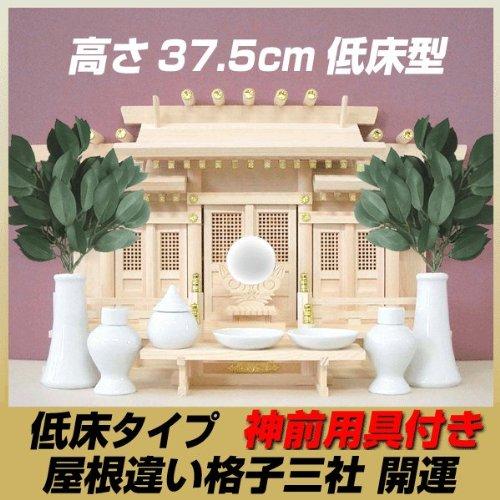 神棚セット 低床屋根違い三社/格子扉/開運/神前用具付き B00CPHNEJU