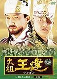 [DVD]太祖王建(ワンゴン) 第2章 輝かしい勲功 前編