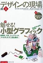 デザインの現場 2009年 12月号 [雑誌]