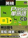 英検Pass単熟語準1級CD (<CD>)