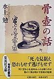骨壺の話 (集英社文庫)