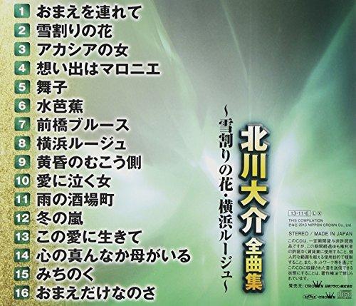 Daisuke Kitagawa - Kitagawa Daisuke Zenkyoku Shu Yukiwari No Hana Yokohama Rouge [Japan CD] CRCN-41151