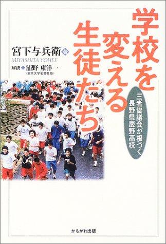学校を変える生徒たち―三者協議会が根づく長野県辰野高校