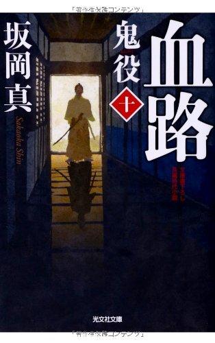 血路 鬼役(十) (光文社時代小説文庫)