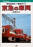 京急の車両 JTBキャンブックス