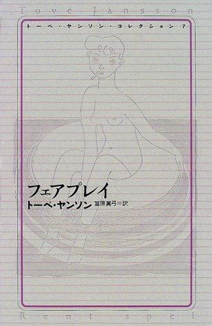 トーベ・ヤンソン・コレクション 7 フェアプレイ