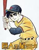 Star of the Giants - Kyojin no Hoshi - Special 9 Discs Blu-ray Box 2 - Anime