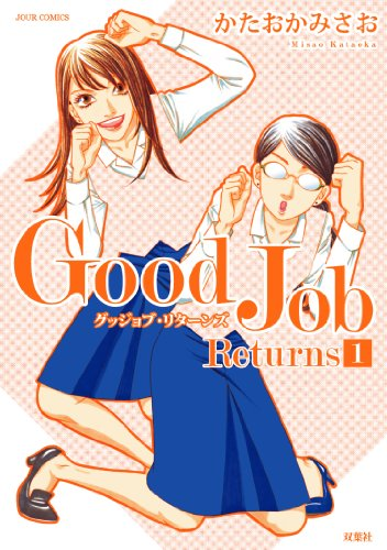 Good Job Returns 1の商品画像