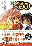 Steel Angel Kurumi (Kadokawa Sneaker Bunko) (2000) ISBN: 4044121133 [Japanese Import]