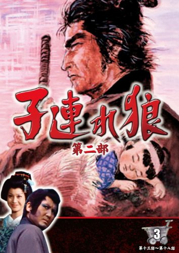 子連れ狼 第二部 3 (DVD3枚組) / 3KO-2003