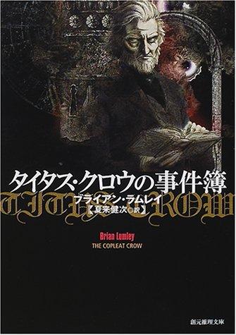 タイタス・クロウの事件簿 (創元推理文庫)