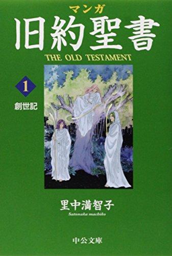 マンガ旧約聖書1 - 創世記 (中公文庫 S 26-1)