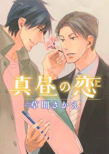 真昼の恋 (ショコラコミックス)