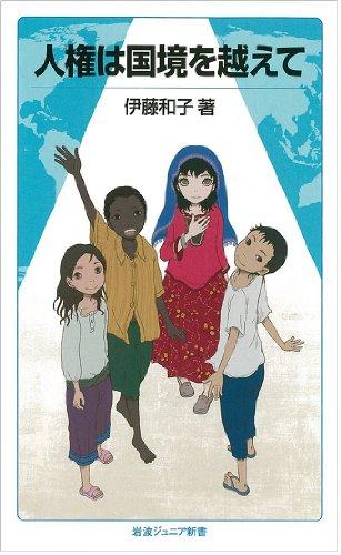 人権は国境を越えて (岩波ジュニア新書)