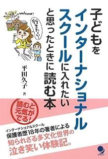 子どもをインターナショナルスクールに入れたいと思ったときに読む本 | 平田久子 |本 | 通販 | Amazon
