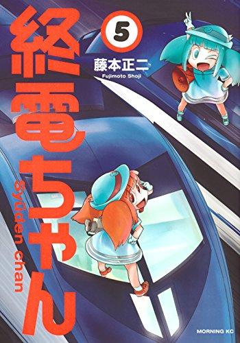 終電ちゃん(5) (モーニング KC)