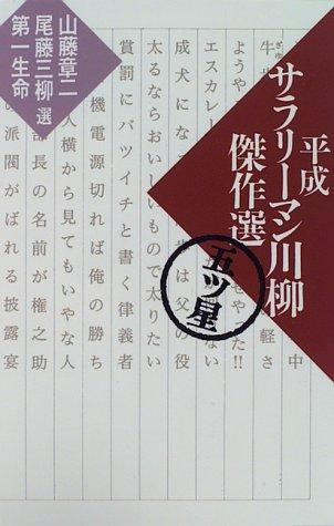 平成サラリーマン川柳傑作選 五ツ星