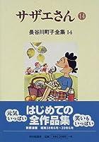 長谷川町子全集 (14)  サザエさん 14