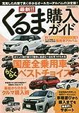 最新!!くるま購入ガイド―充実した内容で良く分かるオールカーアルバムの決定版 (SAKURA・MOOK 18)