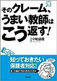 Sono kurēmu umai kyōshi wa kō kaesu