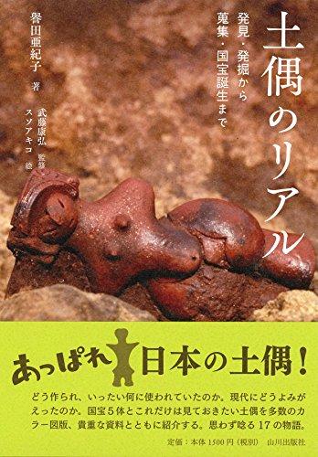 土偶のリアル――発見・発掘から蒐集・国宝誕生まで