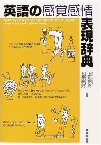 892939e1d825d 英語の感覚感情表現辞典