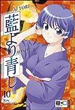 Ai Yori Aoshi 10
