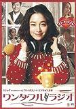 ワンダフル・ラジオ [DVD]