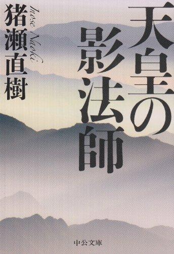 天皇の影法師 (中公文庫)