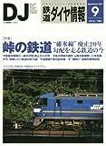 鉄道ダイヤ情報 2017年 09 月号 [雑誌]