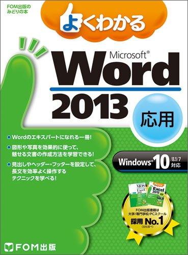 Microsoft Word 2013 応用 Windows 10/8.1/7対応 (FOM出版のみどりの本)