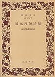 道元禅師清規 (岩波文庫)
