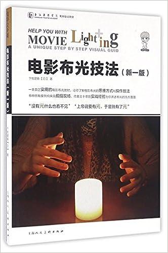 Book 电影布光技法(新1版上海戏剧学院规划建设教材)