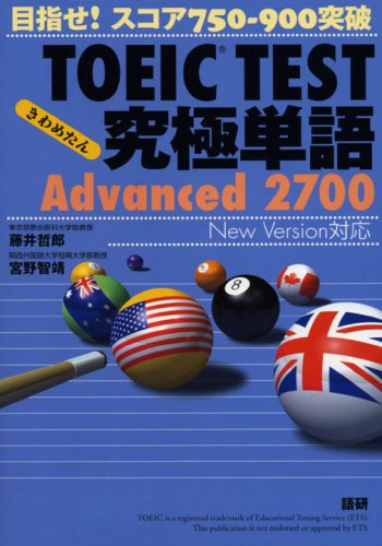 750-900 breakthrough TOEIC TEST ultimate word! Score Aim Advanced 2700 (I was extremely) ISBN: 4876151431 (2006) [Japanese Import]