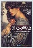 美女の歴史:美容術と化粧術の5000年史 (「知の再発見」双書)