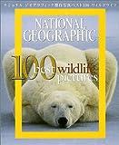 ナショナル ジオグラフィック傑作写真集ベスト100 ワイルドライフ